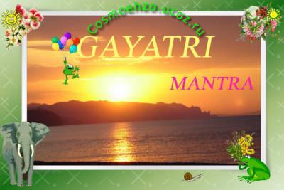Медитация - Мантра Гаятри