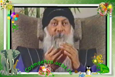 ОШО - Медитация (video)