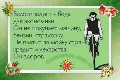 велосипед-это здоровье