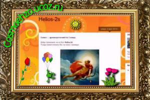 Блог Helios-2s